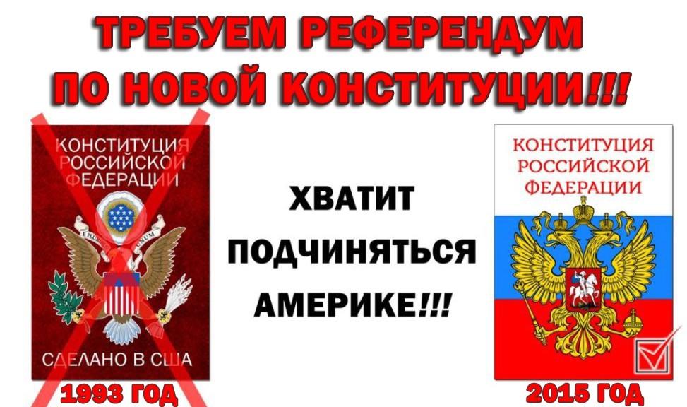 референдум 2015