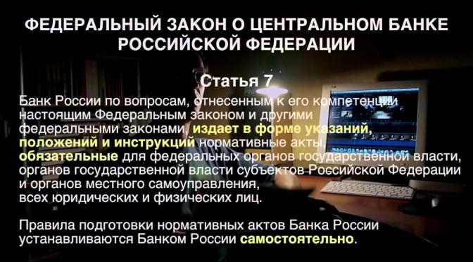 Анализ закона о Центральном Банке Российской Федерации