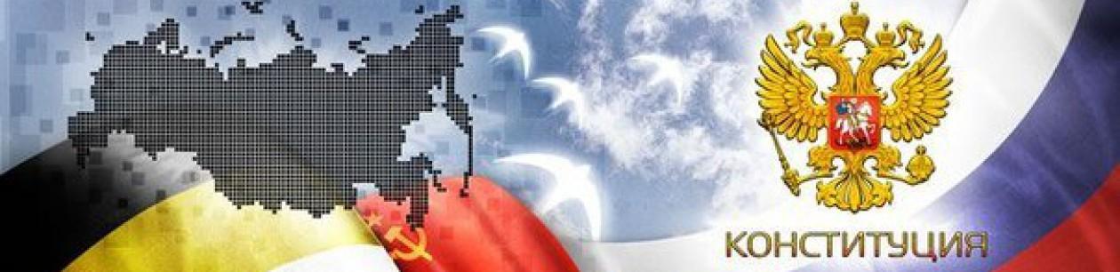 Объявлена Всероссийская подготовка к Референдуму по изменению Конституции!