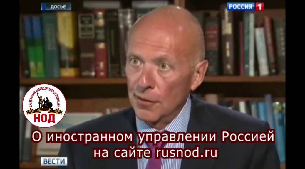 Вести недели: Россия имеет статус колонии США